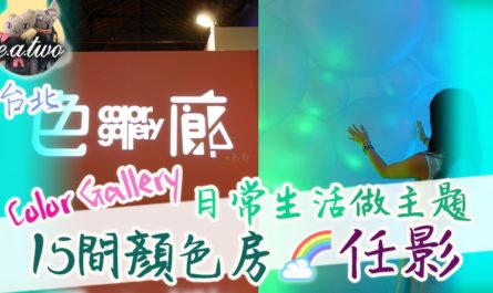 台北Color Gallery 台北好去處