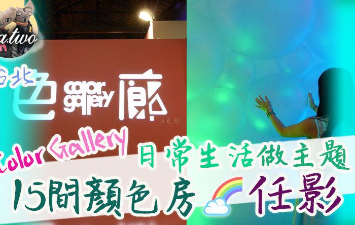 台北Color Gallery搵日常生活做主題 15間顏色房最啱打卡