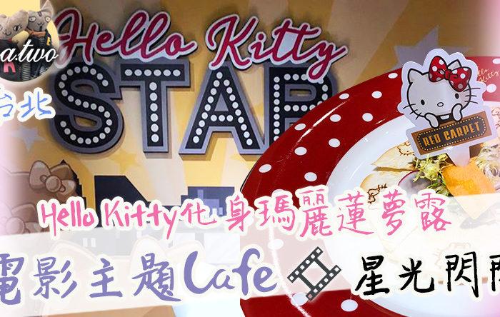Hello Kitty化身瑪麗蓮夢露 台北電影主題Cafe星光閃閃