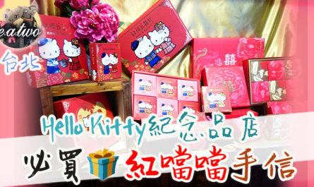 台北Hello Kitty紀念品店