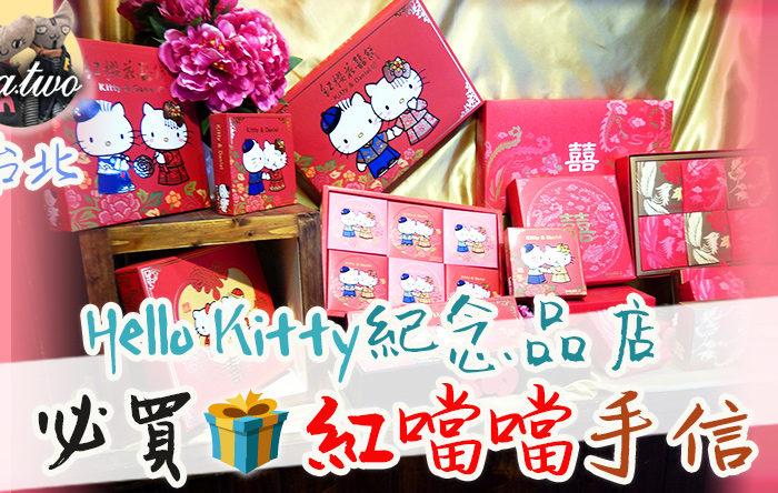 台北Hello Kitty紀念品店 必買紅噹噹手信
