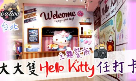 台北Hello Kitty主題餐廳