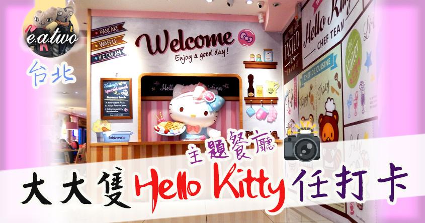 台北Hello Kitty主題餐廳 大大隻公仔任打卡