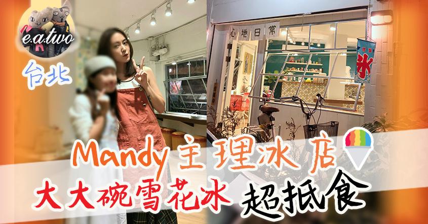 女神蔣雅文主理台北心地日常冰店 大大碗雪花冰超抵食