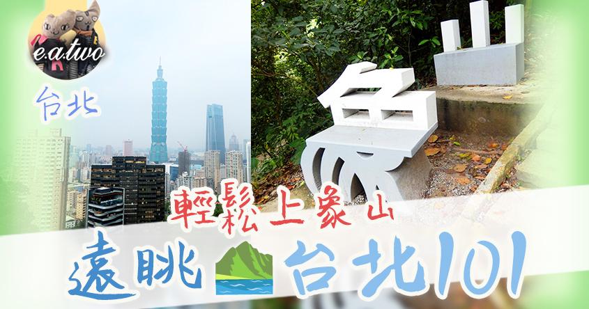 台北輕鬆上山 象山遠眺台北101