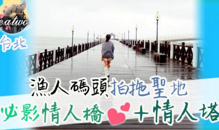 台北漁人碼頭拍拖勝地