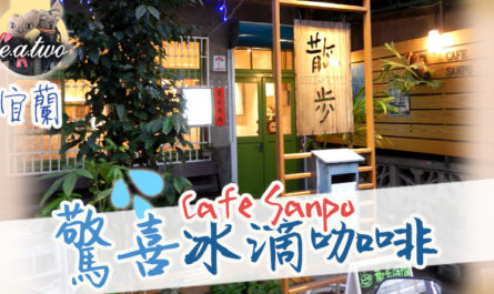 Cafe Sanpo 驚喜冰滴咖啡