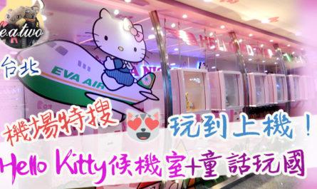 (台北) (機場特搜) 玩到上機! Hello Kitty候機室+童話玩國