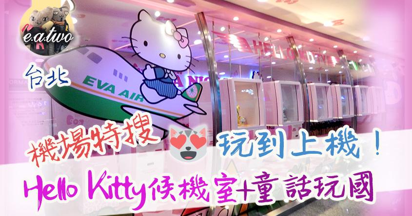 台北機場特搜 Hello Kitty候機室+童話玩國玩到上機!