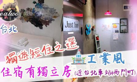 (台北) 獨遊短住之選 工業風住宿有獨立房 (近台北車站+西門町)