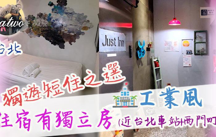 台北獨遊短住之選 工業風住宿有獨立房