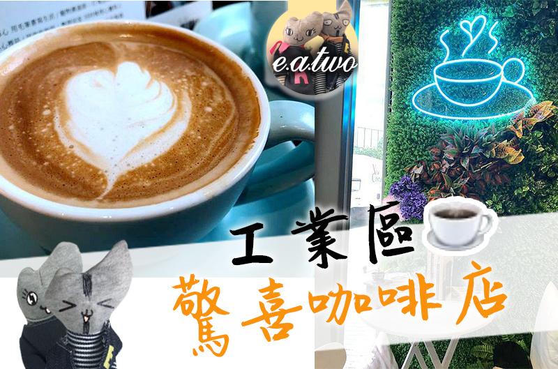 葵涌良心小店 工業區驚喜咖啡
