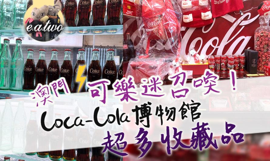 可樂迷召喚!澳門Coca-Cola博物館超多收藏品