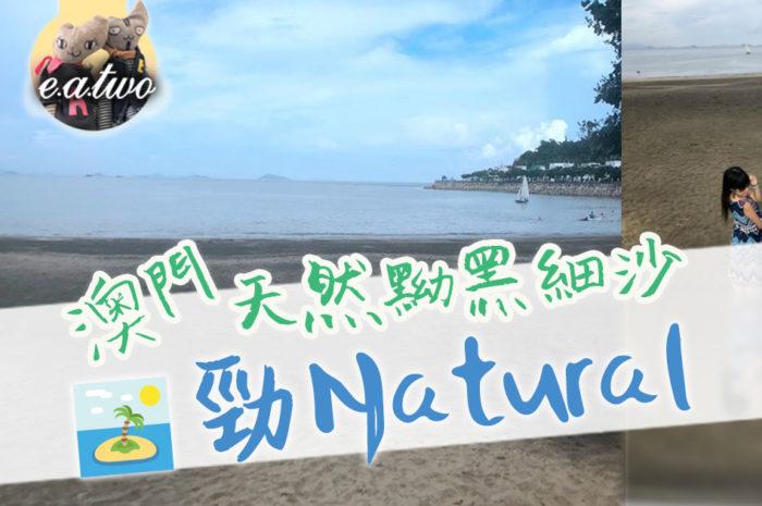 澳門黑沙海灘 天然黝黑細沙勁Natural!