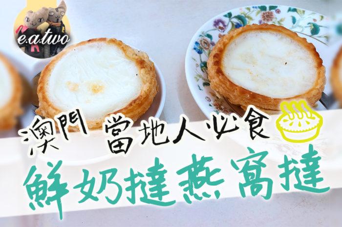 澳門新好利咖啡餅店 當地人必食鮮奶撻燕窩撻