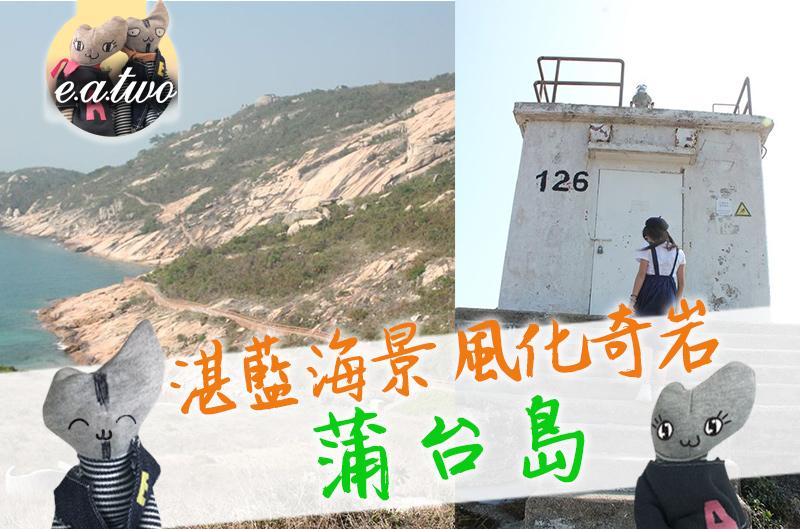 湛藍海景風化奇岩 蒲台島