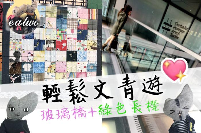 南豐紗廠輕鬆文青遊 玻璃橋+綠色長櫈打卡