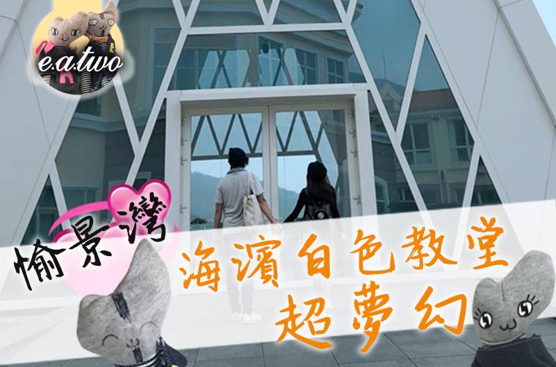 情侶打卡地! 愉景灣海濱白色教堂超夢幻