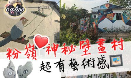 坪輋壁畫村 粉嶺 神秘壁畫村 超有藝術感