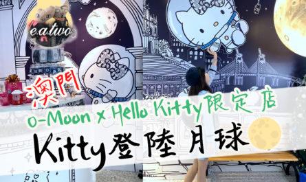 澳門 O-Moon x Hello Kitty 限定店 Kitty登陸月球?