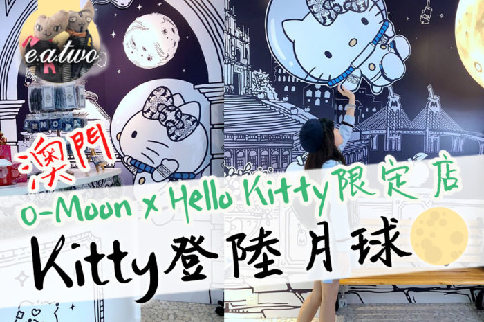 澳門O-Moon限定店 Hello Kitty登陸月球?