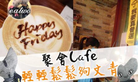 TC2 (Tea Coffee Two) 聚會Cafe 輕輕鬆鬆夠文青