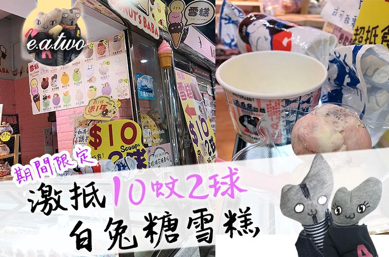 旺角小店期間限定 激抵10蚊2球白兔糖雪糕