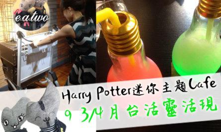 Harry Potter迷你主題Cafe 9 3/4月台活靈活現