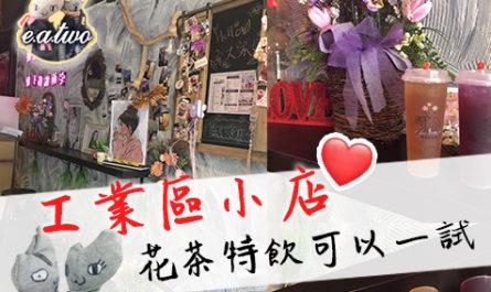 茶是故香·濃 工業區小店 花茶特飲可以一試
