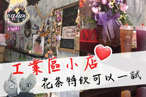 九龍灣工業區小店 花茶特飲可以一試