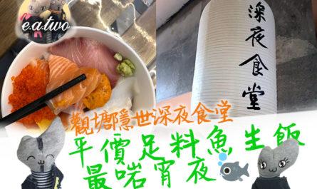 職人食事 觀塘隱世深夜食堂 平價足料魚生飯 最啱宵夜