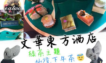 香港文華東方酒店Amorepacific下午茶