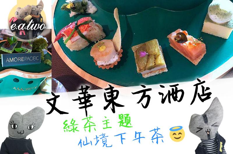 香港文華東方酒店High Tea 歎綠茶主題仙境下午茶