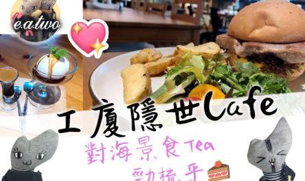 The 5B Private Corner 工廈隱世Cafe 對海景食Tea勁梳乎