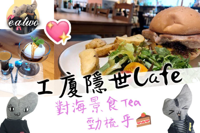 荃灣工廈隱世Cafe 對海景食Tea勁梳乎