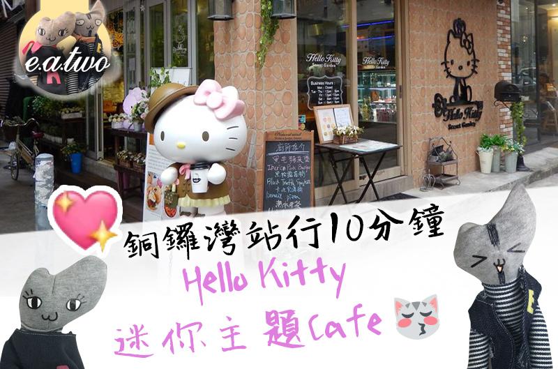 銅鑼灣站行10分鐘 Hello Kitty迷你主題Cafe