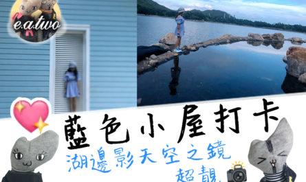 迪欣湖 藍色小屋打卡 湖邊影天空之鏡超靚