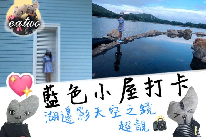 藍色小屋打卡 迪欣湖影天空之鏡超靚