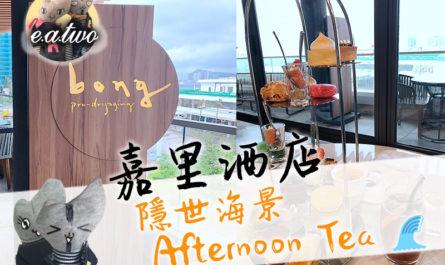 嘉里酒店Bong下午茶