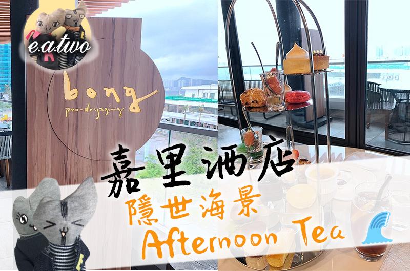 紅磡嘉里酒店 隱世海景Afternoon Tea