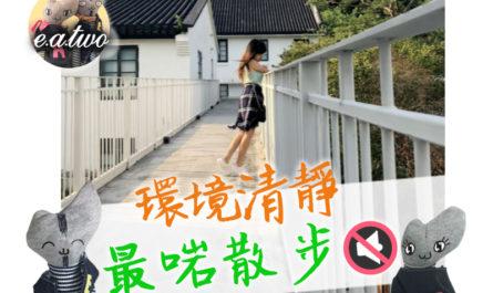 饒宗頤紀念館 環境清靜 最啱散步