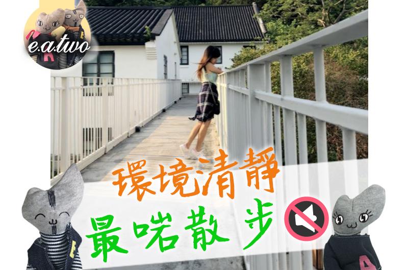 饒宗頤紀念館環境清靜 最啱拍拖散步