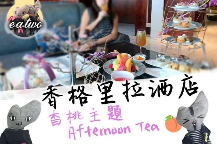 香格里拉歎蜜桃主題High Tea 香桃下午茶勁Sweet