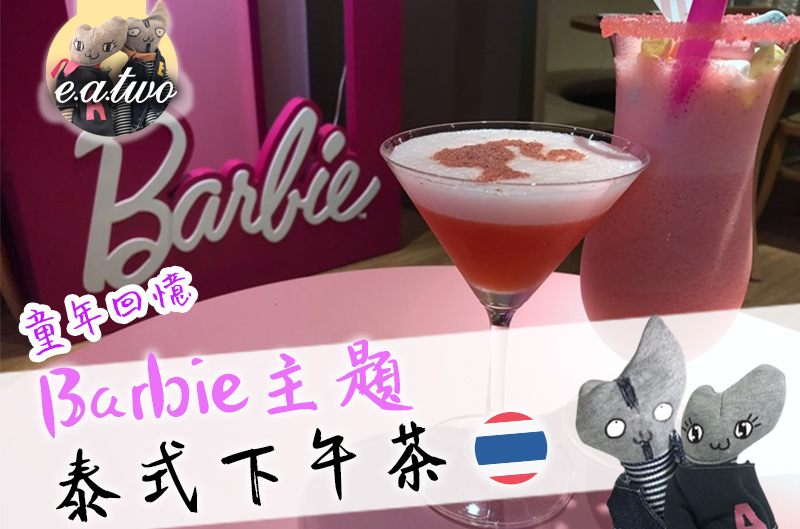 童年回憶! 旺角Barbie主題限定泰式下午茶