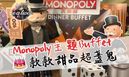 Monopoly主題Buffet