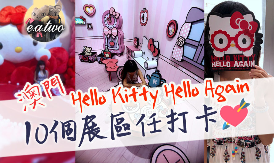澳門限定!Hello Kitty Hello Again 10個展區任打卡