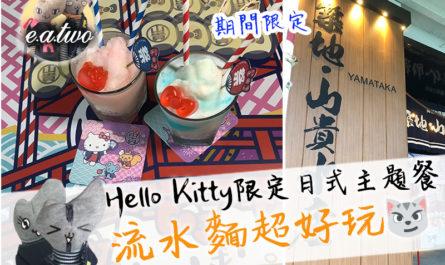 築地山貴水產市場Hello Kitty