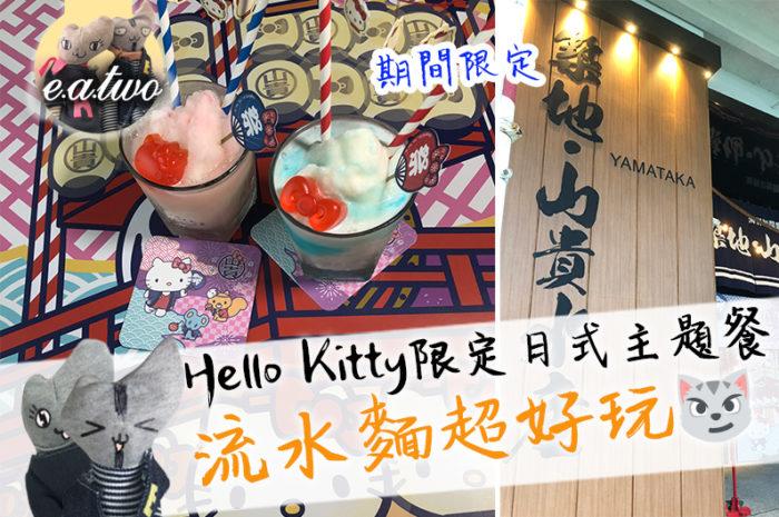 Hello Kitty限定日式主題餐 流水麵超好玩