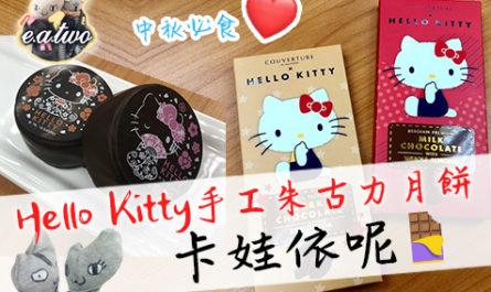 中秋必食 Hello Kitty手工朱古力月餅 卡娃依呢