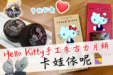 中秋必食! Hello Kitty手工朱古力月餅 卡娃依呢